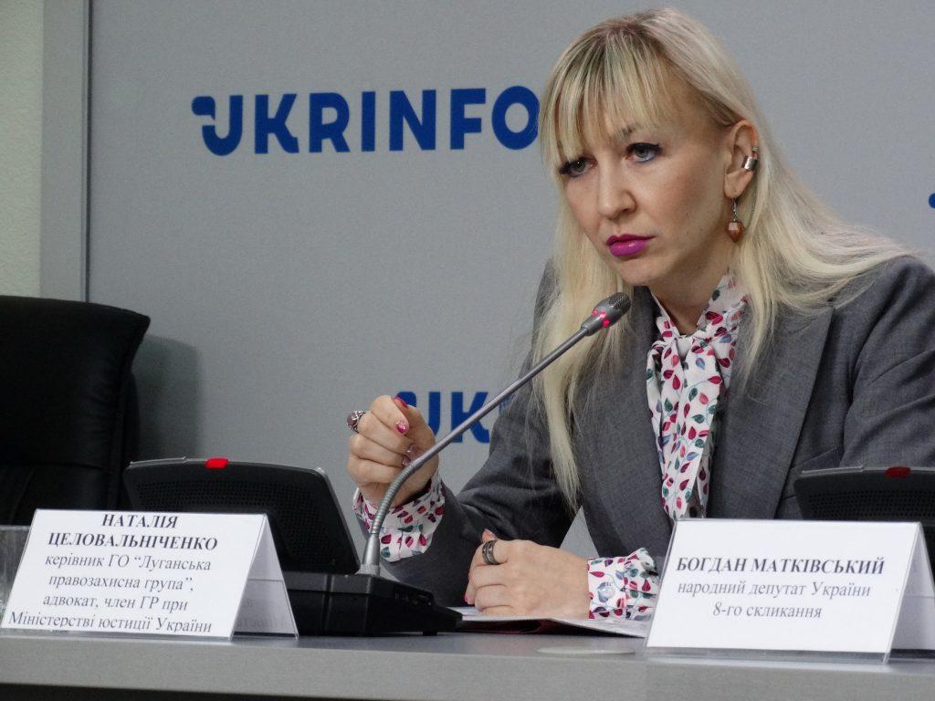 Наталія Целовальніченко керівник громадської організації «Луганська правозахисна група», адвокат