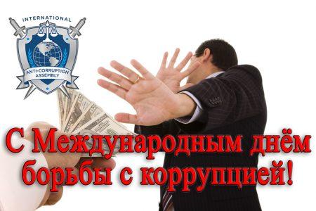 День борьбы с коррупцией
