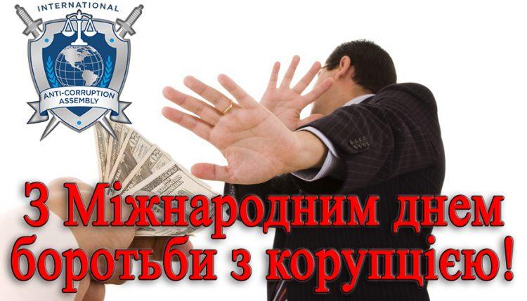 день боротьби з корупцією