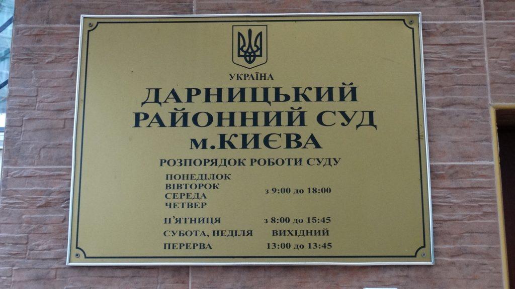 Дарницкий суд г. Киева