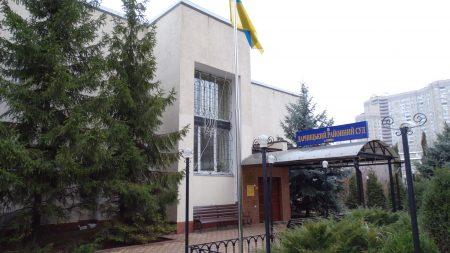 Дарницкий суд